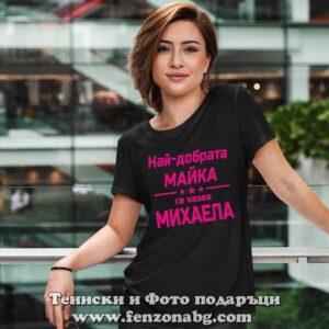 Дамска тениска с надпис Най-добрата майка се казва Михаела