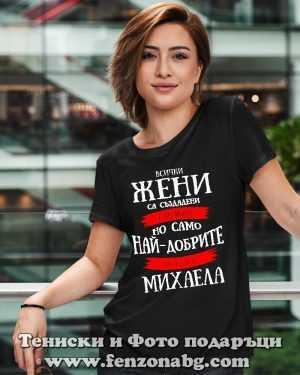 Дамска тениска с надпис Само най-добрите жени се казват Михаела