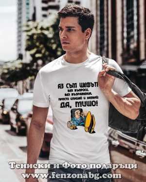 Мъжка тениска с надпис Да, Мишо!