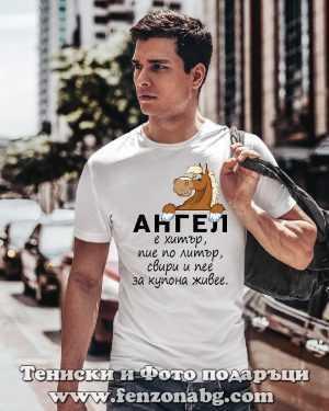 Мъжка тениска с надпис Ангел е хитър, пие по литър