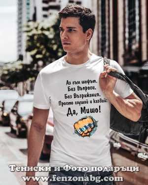 Мъжка тениска с надпис Да, Мишо - boss