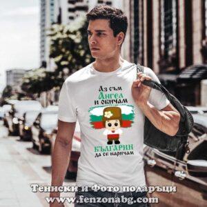Мъжка тениска с надпис Аз съм Ангел и обичам българин да се наричам