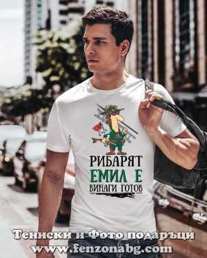Мъжка тениска с надпис Рибарят Емил е винаги готов