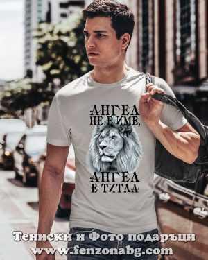 Мъжка тениска с надпис Ангел не е име, а титла - лъв