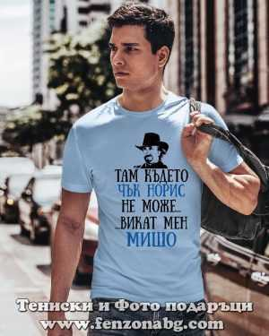 Мъжка тениска с надпис Там, където Чък Норис не може, викат мен Мишо