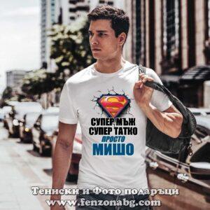 Мъжка тениска с надпис Супер мъж, супер татко, просто Мишо