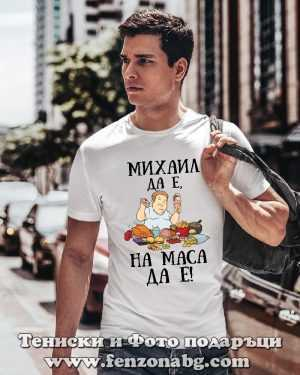 Мъжка тениска с надпис Михаил да е, на маса да е
