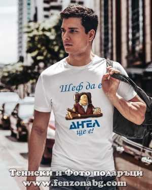Мъжка тениска с надпис Шеф да е, Ангел ще е