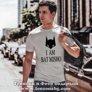 Мъжка тениска с надпис I am Bat Misho