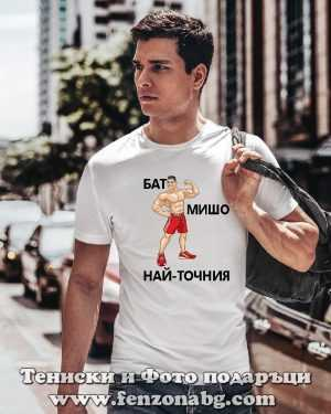 Мъжка тениска с надпис Бат Мишо най-точния