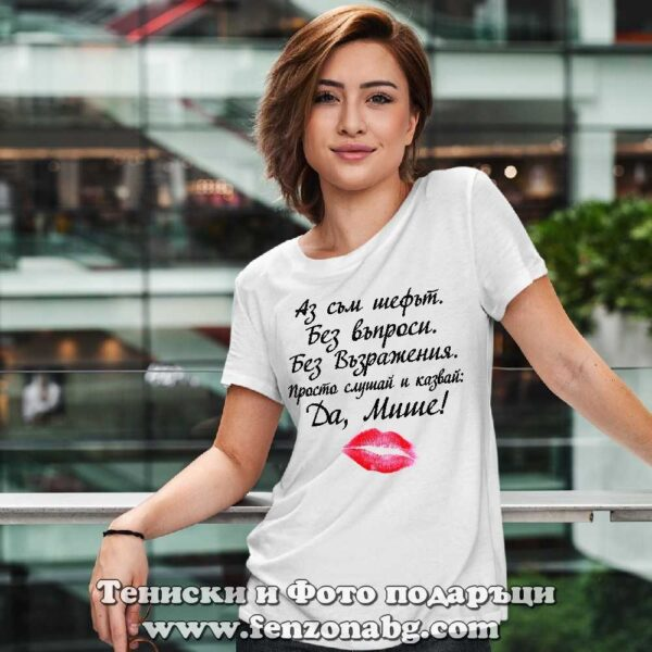 Дамска тениска с надпис Да, Мише! - kiss