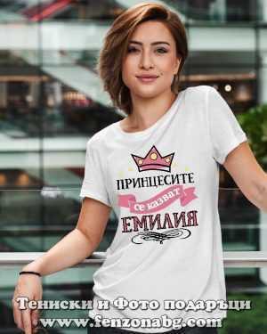 Дамска тениска с надпис Принцесите се казват Емилия