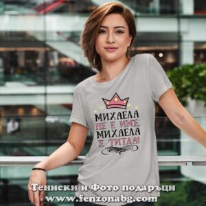Дамска тениска с надпис Михаела не е име, а титла