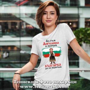Дамска тениска с надпис Аз съм Ангелина и обичам българка да се наричам