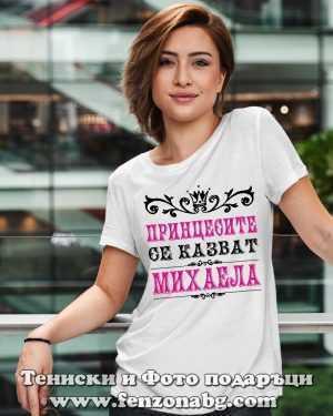 Дамска тениска с надпис Принцесите се казват Михаела