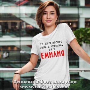 Дамска тениска с надпис Тя не е просто умна и красива, тя е Емилия