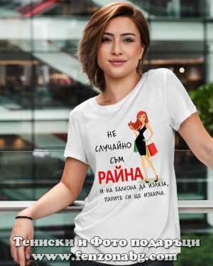 Дамска тениска с надпис Не случайно съм Райна