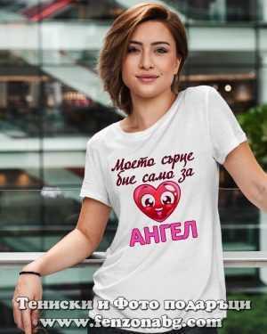 Дамска тениска с надпис Моето сърце бие само за Ангел