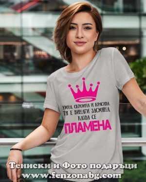 Дамска тениска с надпис Умна, скромна, засмяна - Пламена