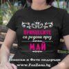 Дамска тениска с надпис Принцесите са родени през Май