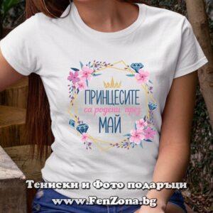 Тениска с надпис Принцесите са родени през май и цветя
