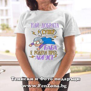 Тениска с надпис Най-добрата супер баба е родена през Август