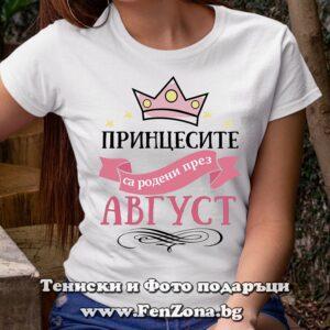 Дамска тениска с надпис Принцесите са родени през Август