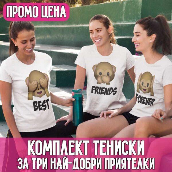 Комплект тениски за три най-добри приятелки