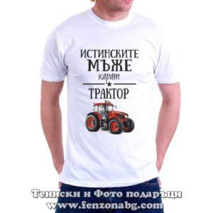 мъже карат трактор