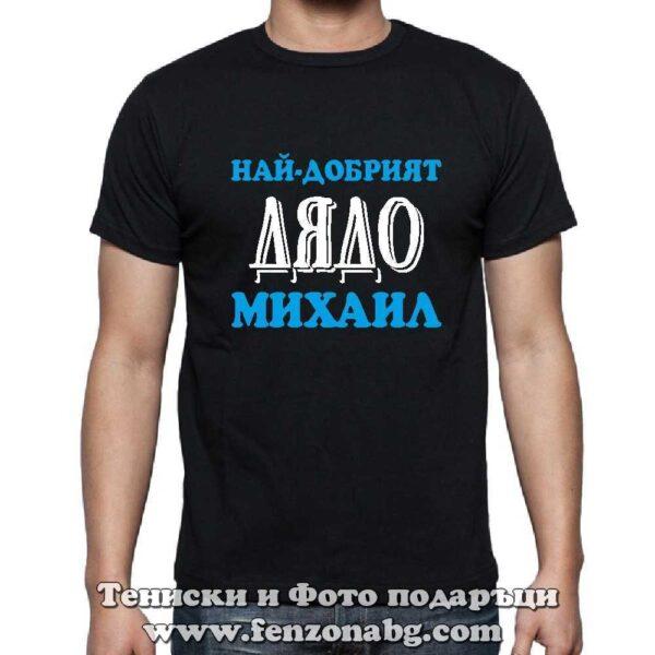 mazhka-teniska-za-imen-den-arhangelovden-02-1017-nay-dobriyat-dyado-mihail