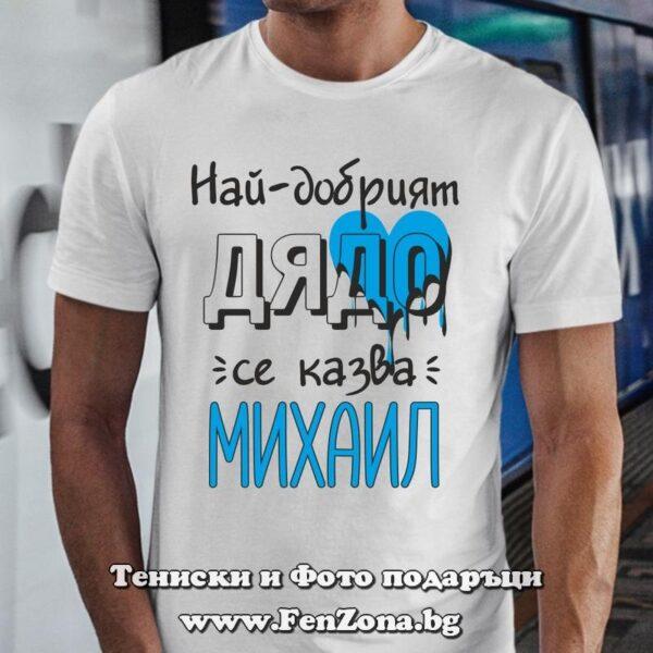 Мъжка тениска с надпис Най-добрият дядо се казва Михаил