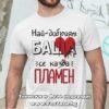 Мъжка тениска с надпис Най-добрият баща се казва Пламен