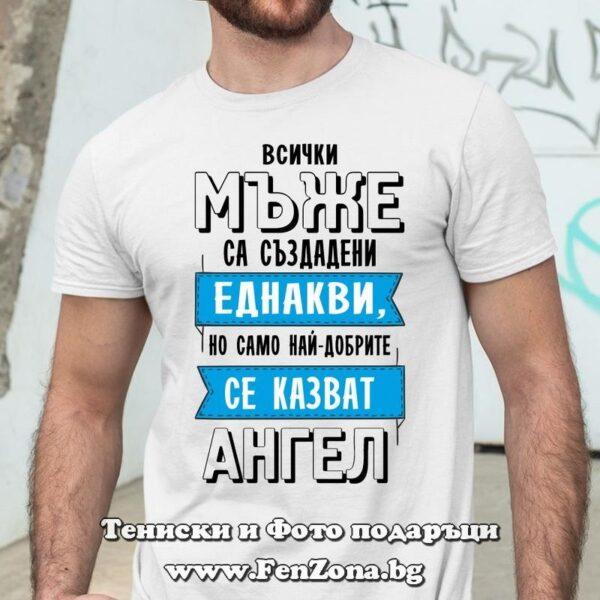 Мъжка тениска с надпис Всички мъже са еднакви но най-добрите се казват Ангел