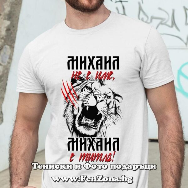 Мъжка тениска с надпис Михаил не е име а титла