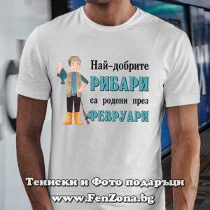 Мъжка тениска с надпис Най-добрите рибари са родени през Февруари