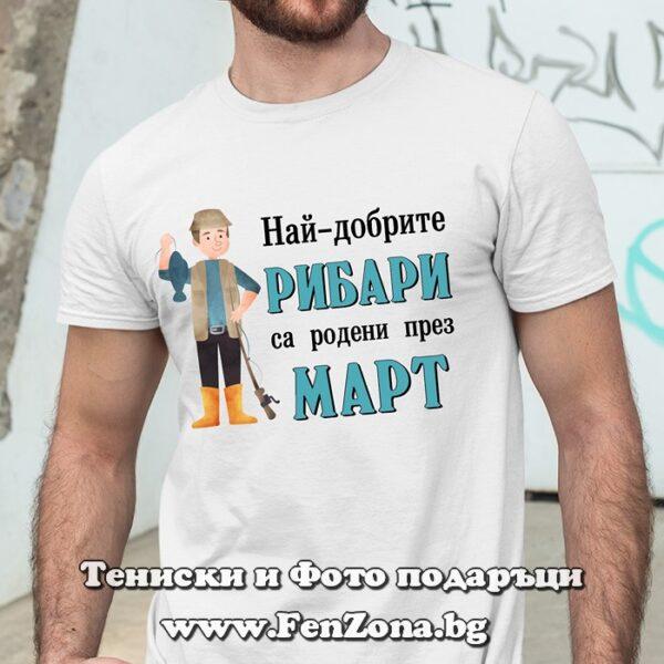 Мъжка тениска с надпис Най-добрите рибари са родени през Март