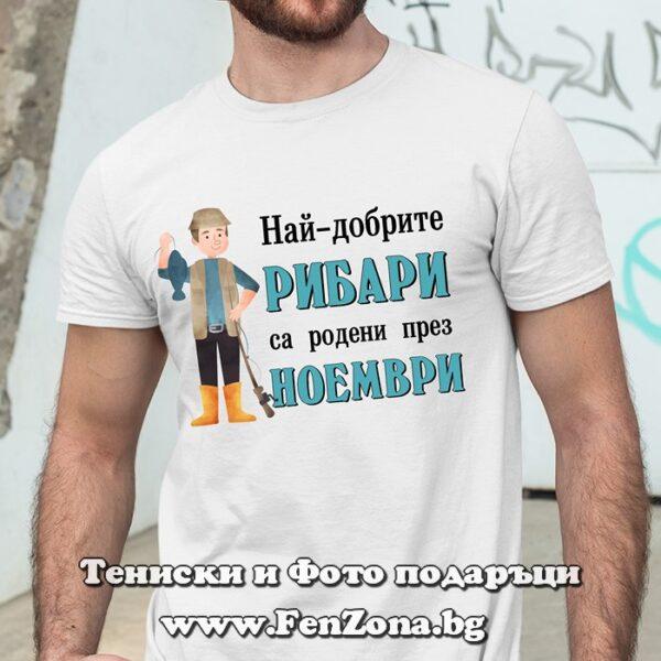 Мъжка тениска с надпис Най-добрите рибари са родени през Ноември