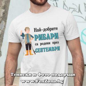 Мъжка тениска с надпис Най-добрите рибари са родени през Септември
