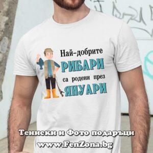 Мъжка тениска с надпис Най-добрите рибари са родени през Януари