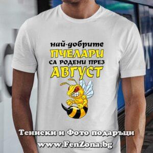 Мъжка тениска с надпис Най-добрите пчелари са родени през Август