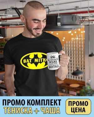 Подарък за Димитровден