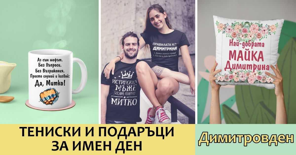 тениски и подаръци за димитровден