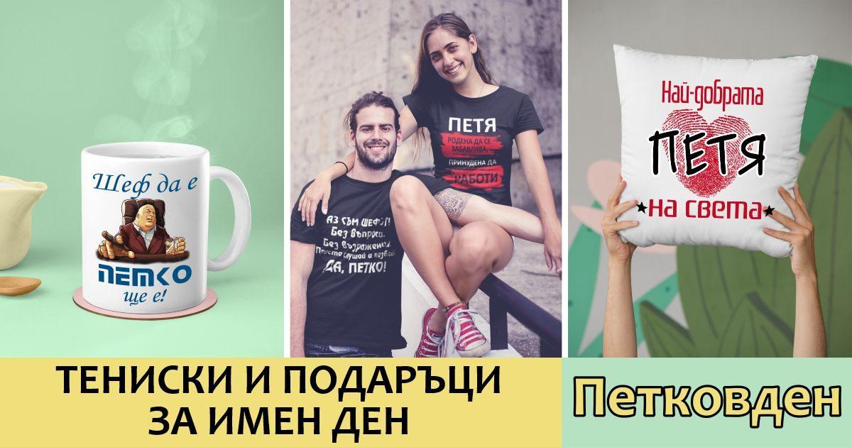 тениски и подаръци за петковден