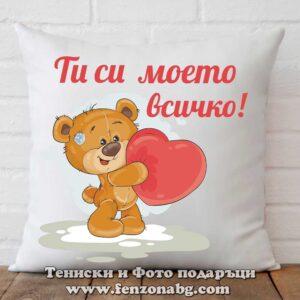 Възглавница Ти си моето всичко