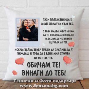 Възглавница със снимка и надпис Винаги до теб! и снимка