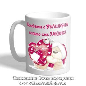 Чаша с надпис Коледата е вълшебна, когато сме заедно!