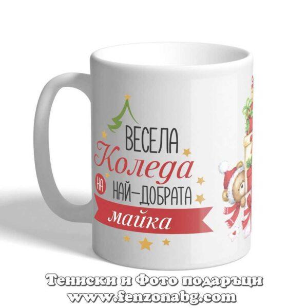 Чаша с надпис Весела Коледа на най-добрата майка!