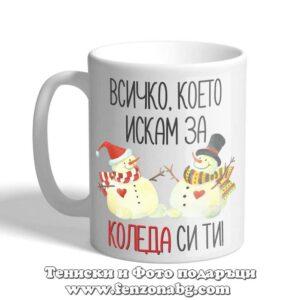Чаша с надпис Всичко, което искам за Коледа си ти! 2
