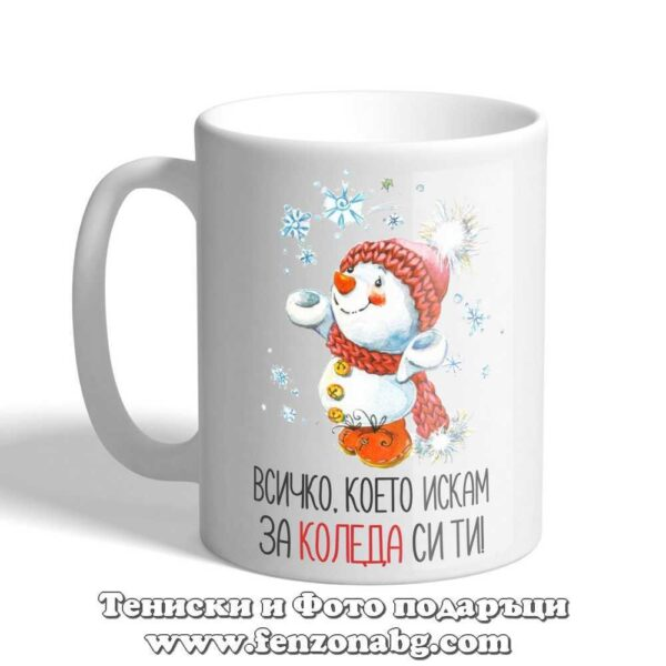 Чаша с надпис Всичко, което искам за Коледа си ти!