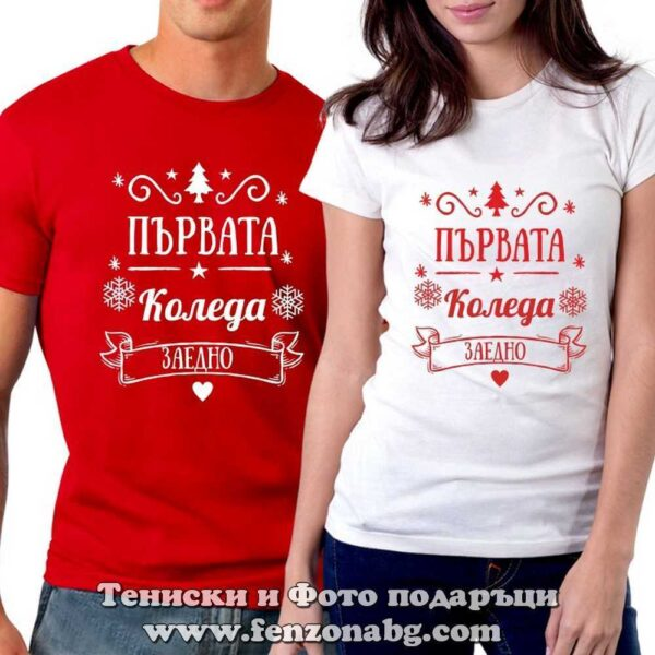 Тениски за двойки Първата Коледа заедно